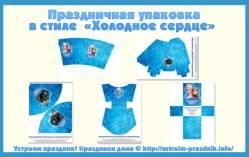 Набор коробочек для гостинцев в стиле «Холодное сердце» скачать бесплатно