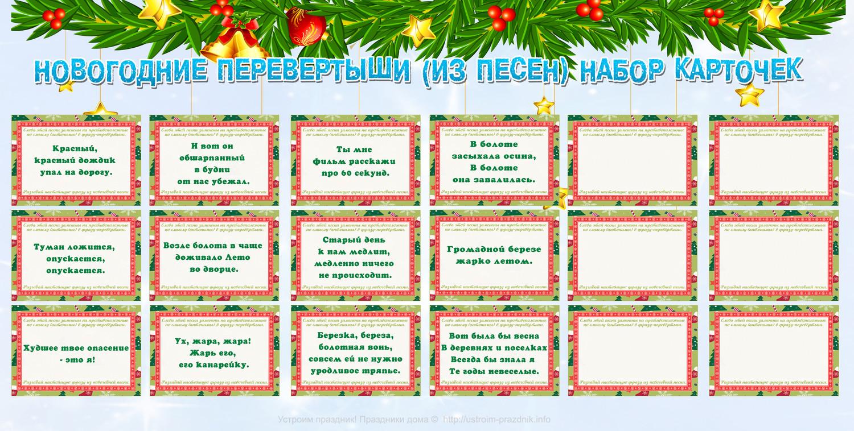 Новогодние перевертыши (из новогодних песен)