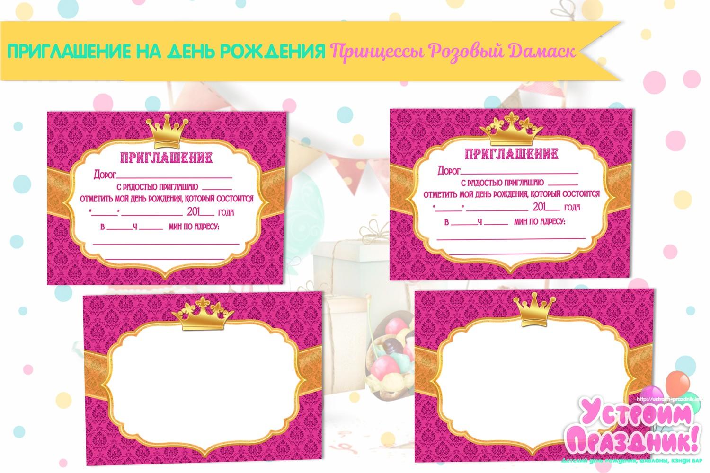 Приглашение на день рождения в стиле «Принцесса»