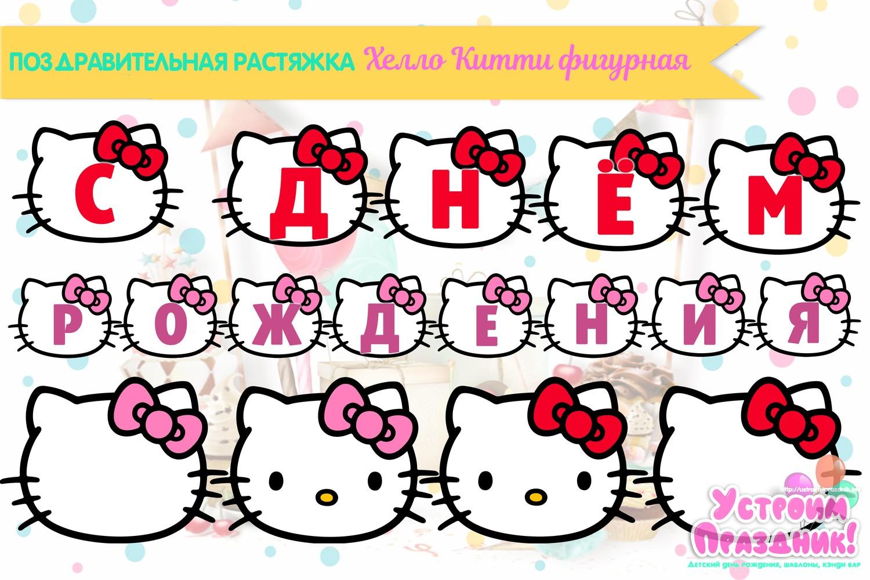 Растяжка «С ДНЕМ РОЖДЕНИЯ» в стиле «Hello Kitty» (2 вида) скачать бесплатно