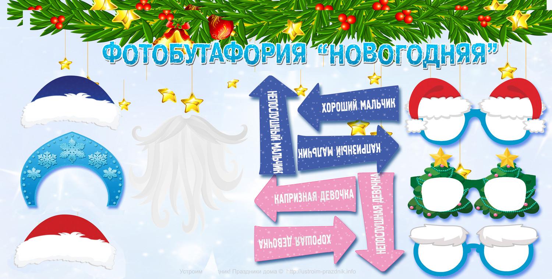 Фотобутафория «Новогодняя» скачать бесплатно