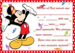 Приглашения «Микки Маус» - набор из 15 шт