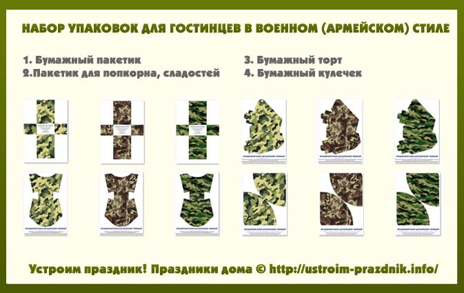 набор коробочек в камуфляжной расцветки на 23 февраля