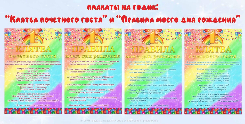 Плакаты «Правила моего дня рождения» и «Клятва почетного гостя» скачать бесплатно