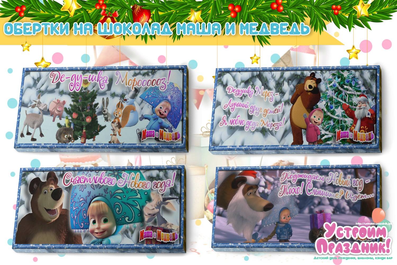 Новогодняя обертка на шоколад «Маша и Медведь» скачать бесплатно