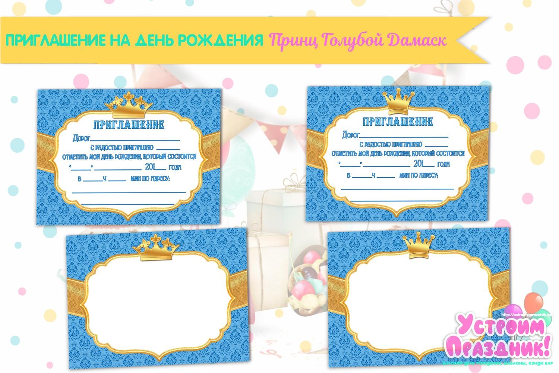 Приглашение на рождения в стиле «Принц»