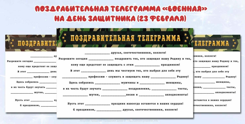 Поздравительная шуточная телеграмма на 23 февраля