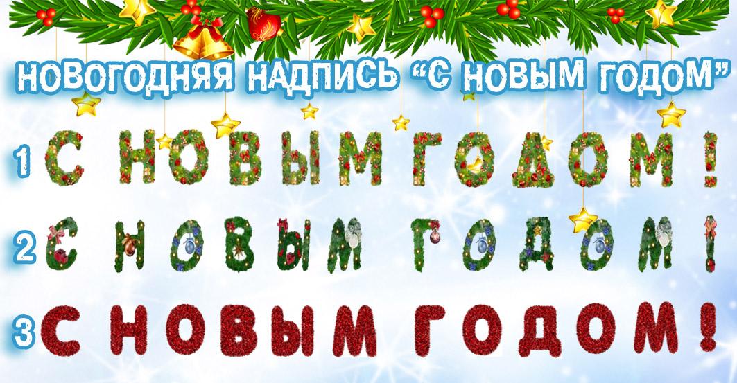 Растяжки «С НОВЫМ ГОДОМ» + цифры 2015 из новогоднего алфавита скачать бесплатно