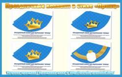 Набор праздничных колпаков в стиле «Принц»