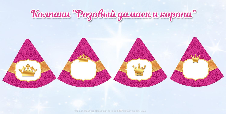 колпаки на день рождения принцессы