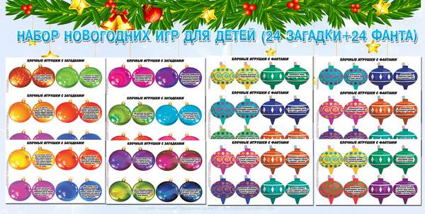 Новогодние игры для детей скачать бесплатно (24 загадки+24 фанта)