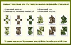 Набор коробочек для гостинцев в военном (армейском) стиле