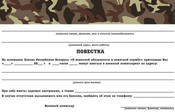 Приглашение на день рождения в военном стиле «Повестка» скачать бесплатно