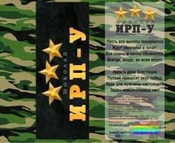 Обертка на шоколад в военном (армейском) стиле скачать бесплатно