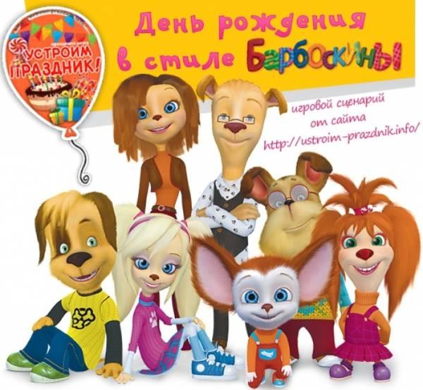 Сценарий игр для дня рождения «Барбоскины»
