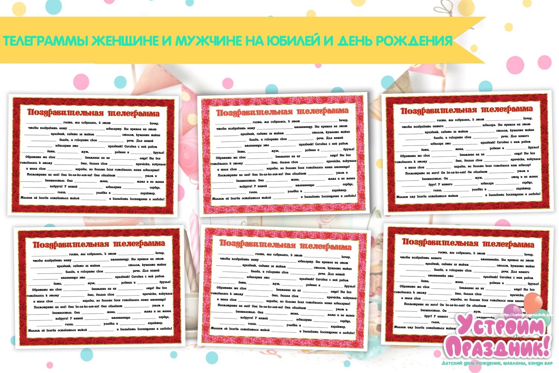 Поздравительная телеграмма для игры «Пропущенные прилагательные» на день рождения женщины и мужчины
