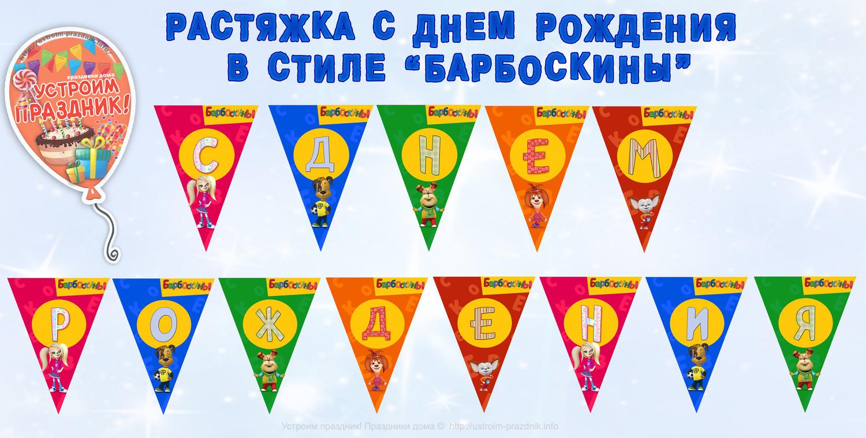 Растяжка на день рождения «Барбоскины» скачать бесплатно