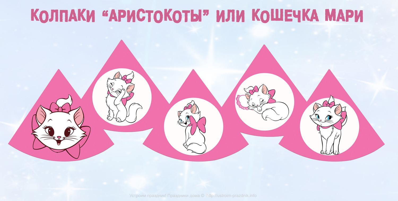 """Колпаки """"Аристокоты"""" или кошечка Мари"""