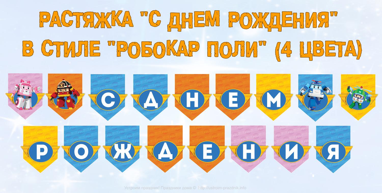Растяжка «Поли Робокар» (в 4-х цветах) скачать бесплатно