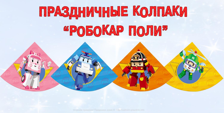 Праздничные колпаки в стиле «Поли Робокар» скачать бесплатно