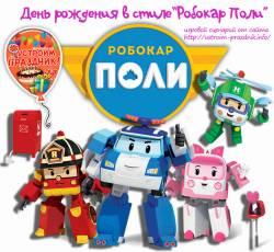 Игровой сценарий для дня рождения «Робокар Поли»