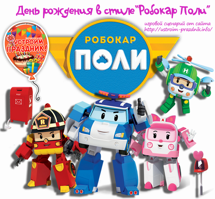 сценарий дня рождения Робокар Поли