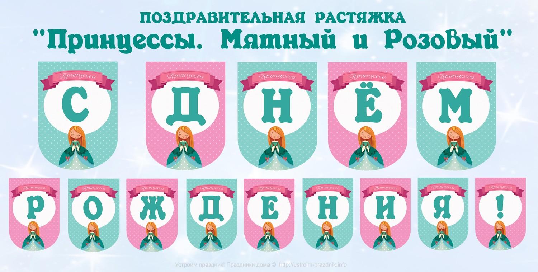 Растяжка «С ДНЕМ РОЖДЕНИЯ» в стиле «Принцесса. Мятно-розовый скачать бесплатно