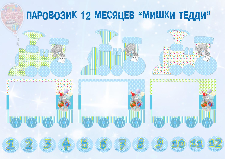 """Паровозик 12 месяцев для ДНЯ РОЖДЕНИЯ """"МИШКИ ТЕДДИ"""""""