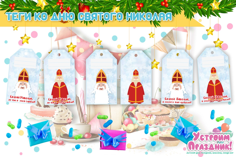Теги для подарков на день Святого Николая (19 декабря)
