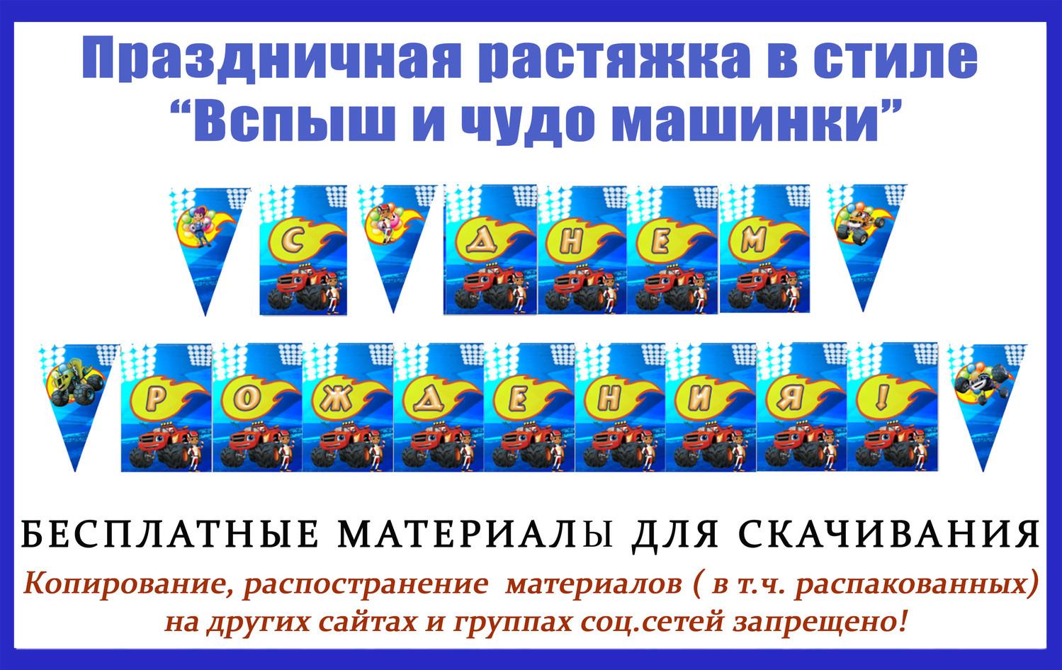 Растяжка в стиле «Вспыш и чудо машинки» ��������: http://ustroim-prazdnik.info/publ/podgotovka_k_prazdniku/pozdravitelnye_rastjazhki/rastjazhka_v_stile_vspysh_i_chudo_mashinki/60-1-0-726