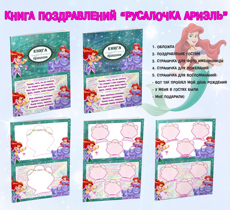 Книга пожеланий в стиле «Русалочки Ариэль» ��������: http://ustroim-prazdnik.info/publ/podgotovka_k_prazdniku/stengazety_i_kollazhi/kniga_pozhelanij_v_stile_rusalochki_ariehl/21-1-0-739