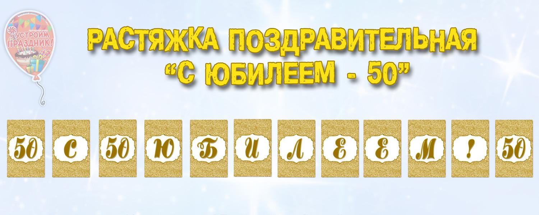 Растяжка поздравительная «С юбилеем! - 50» ��������: http://ustroim-prazdnik.info/publ/podgotovka_k_prazdniku/pozdravitelnye_rastjazhki/rastjazhka_pozdravitelnaja_s_jubileem_50/60-1-0-741
