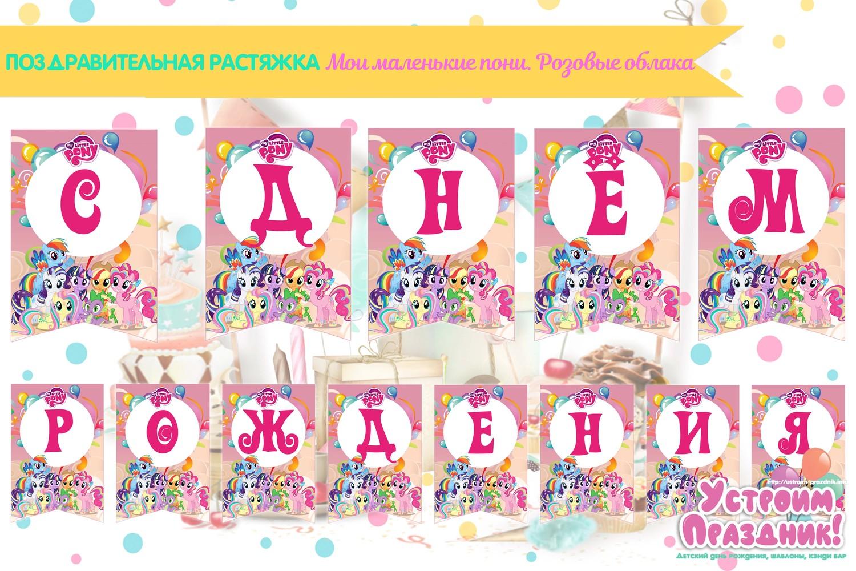 Растяжка в стиле «Мои маленькие пони» ��������: http://ustroim-prazdnik.info/publ/podgotovka_k_prazdniku/pozdravitelnye_rastjazhki/rastjazhka_v_stile_moi_malenkie_poni/60-1-0-732