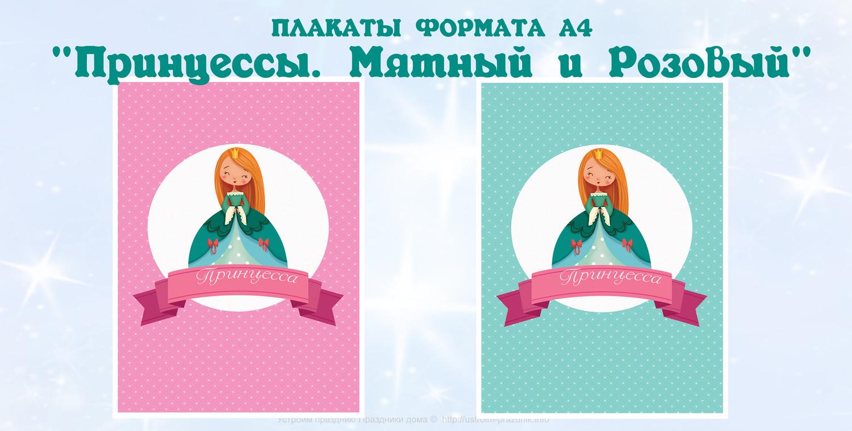 Плакат на день рождения в стиле «Принцесса. Мятно-розовый скачать бесплатно