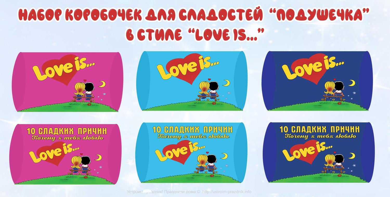 Упаковка для сладостей и конфет в стиле «Love is... » подарок на день святого Валентина