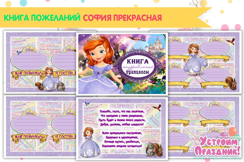 Книга пожеланий в стиле «София Прекрасная» скачать бесплатно