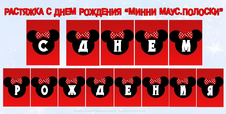 Растяжка «Минни Маус. Полоски» в красном цвете скачать бесплатно