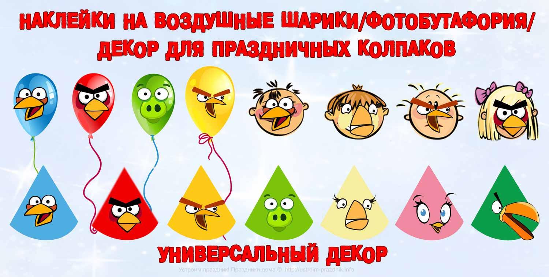 Фотобутафория «Angry Birds» ; наклейки на шарики «Angry Birds» скачать бесплатно
