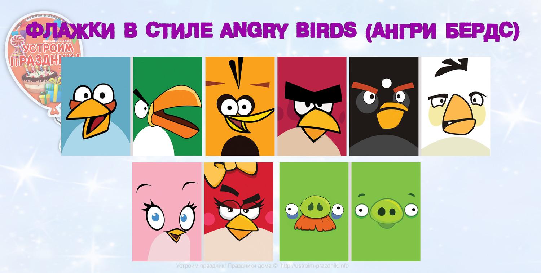 Флажки Angry Birds скачать беспплатно на русском