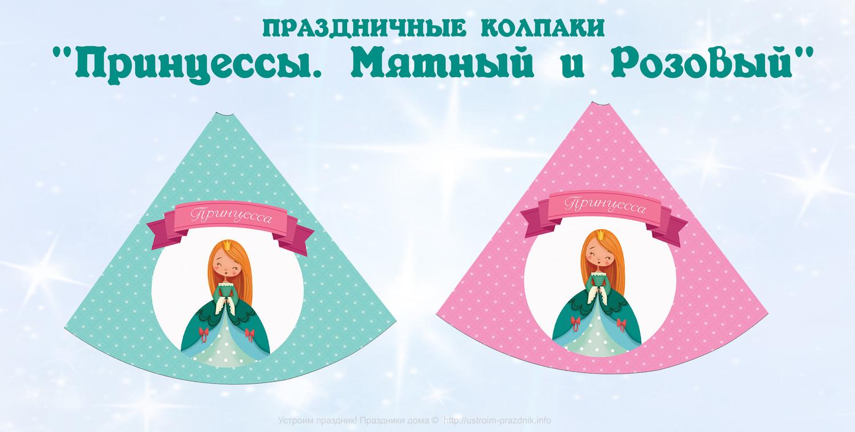 Праздничные колпаки в стиле «Принцесса. Мятно-розовый»