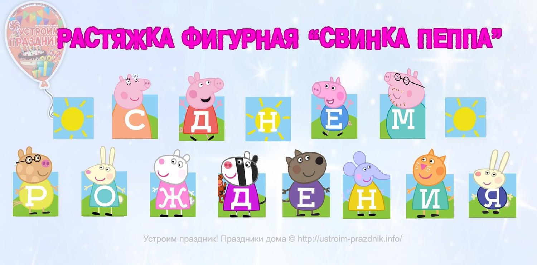 Праздничная растяжка фигурная в стиле «Свинка Пеппа» ��������: http://ustroim-prazdnik.info/publ/podgotovka_k_prazdniku/pozdravitelnye_rastjazhki/prazdnichnaja_rastjazhka_figurnaja_v_stile_svinka_peppa/60-1-0-709