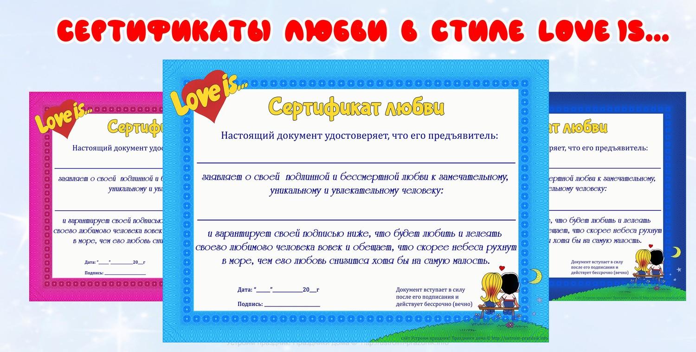 Сертификат любви в стиле Love is (бланк-признание в любви)
