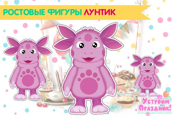 Фигуры Лунтика для фотозоны и украшения на день рождения в стиле «Лунтик».