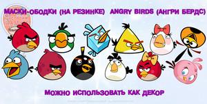 Маски на ободок «Angry Birds»
