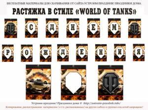 Растяжка в стиле «World of tanks» скачать бесплатно