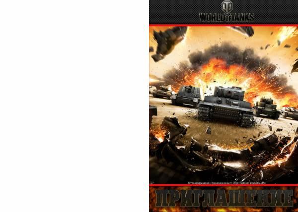 Приглашение на военный день рождения в стиле «World of tanks»