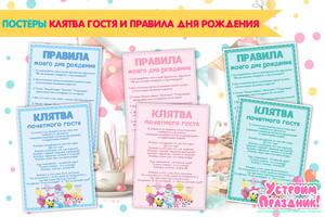 Плакаты «Правила моего дня рождения» и «Клятва почетного гостя» с малышариками ��������: http://ustroim-prazdnik.info/publ/podgotovka_k_prazdniku/stengazety_i_kollazhi/plakaty_pravila_moego_dnja_rozhdenija_i_kljatva_pochetnogo_gostja_s_malysharikami/21-1-0-780