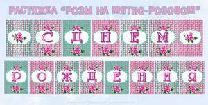 Растяжка «С ДНЕМ РОЖДЕНИЯ» в цветочном стиле «РОЗЫ на мятно розовом»