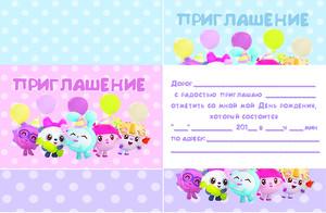 Приглашение на день рождения «Малышарики» скачать бесплатно