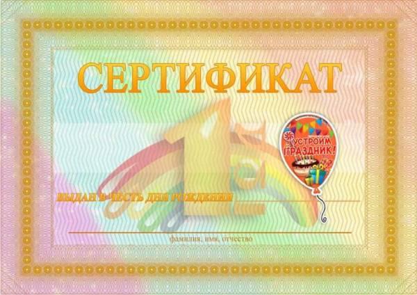 Бланки для шуточных сертификатов на первый день рождения